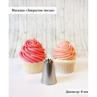"""Насадка кондитерская """"Закрытая звезда"""" 8 мм"""