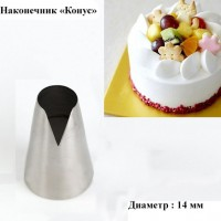 """Насадка кондитерская """"Конус"""" (Сент Оноре) 14 мм"""