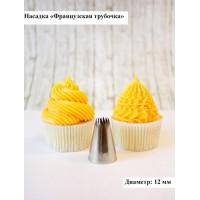 """Насадка кондитерская """"Французская трубочка"""" 12 мм"""
