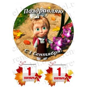 http://krendel.by/3317-thickbox_default/vafelnaja-kartinka-1-sentjabrja-1.jpg