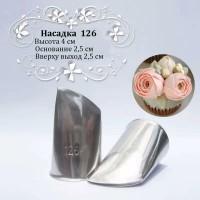 НАСАДКА КОНДИТЕРСКАЯ №126