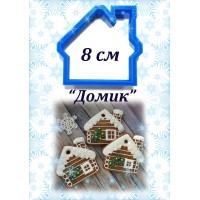 """Вырубка для печенья/пряников """"Домик """" 8см"""