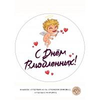"""Вафельная картинка """"С Днём Святого Валентина""""№3"""