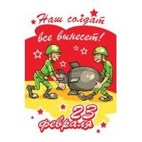 """ВАФЕЛЬНАЯ КАРТИНКА """"23 ФЕВРАЛЯ №6"""""""
