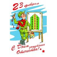 """ВАФЕЛЬНАЯ КАРТИНКА """"23 ФЕВРАЛЯ №10"""""""