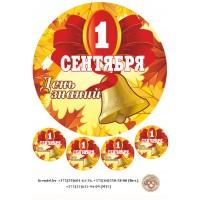 """ВАФЕЛЬНАЯ КАРТИНКА """"1 СЕНТЯБРЯ №4"""""""