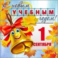 """ВАФЕЛЬНАЯ КАРТИНКА """"1 СЕНТЯБРЯ №5"""""""