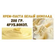 КРЕМ-ПАСТА белый шоколад
