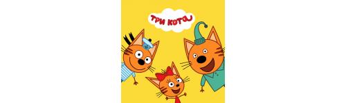 """""""Три кота"""""""